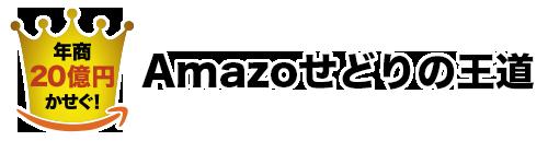 年商20億円かせぐ!Amazonせどりの王道